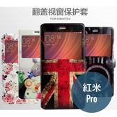 Xiaomi 紅米Pro 彩繪卡通 可愛卡通 側翻皮套 開窗 保護套 手機套 保護殼 手機殼 皮套