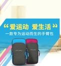 手機臂包 跑步手機臂包運動健身手機臂套手腕包裝備手機袋手拿包男女 零度3C