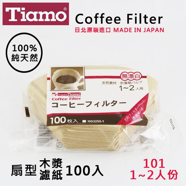 Tiamo日本原裝進口咖啡濾紙101無漂白1-2人100入 100%純天然原木槳 適用滴漏咖啡HG3255-1