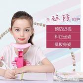 坐姿矯正器 視力保護器護眼架兒童小學生預防近視坐姿矯正器糾正寫字姿勢儀架 Cocoa
