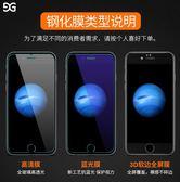蘋果7鋼化膜iphone8plus全屏全覆蓋抗藍光【3C玩家】