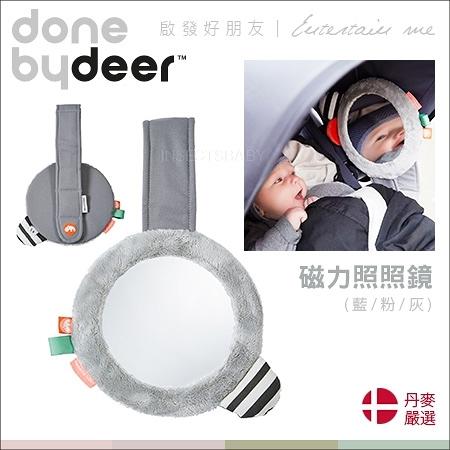 ✿蟲寶寶✿【丹麥Done by deer】啟發好朋友 可自由固定 安撫玩具/磁力照照鏡 3色可選