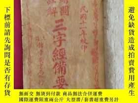 二手書博民逛書店罕見民國十年繪圖註解三字經備要167304