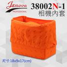 【相機 內套】38002N-1 橘色 Jenova 吉尼佛 防震 內袋 內襯 內膽包 內襯袋 附隔版 英連公司貨 屮T0