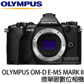 OLYMPUS OM-D E-M5 Mark II 黑色 BODY 贈握把 (24期0利率 免運 元佑公司貨) E-M52 E-M5M2 單機身 支援 WIFI