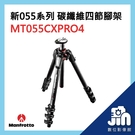Manfrotto 曼富圖 MT055CXPRO4 新055系列 碳纖維 四節 三腳架 適 風景 人像 攝影 晶豪泰
