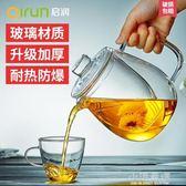 玻璃茶壺耐熱泡茶壺過濾耐高溫煮茶壺水壺套裝泡茶器煮花茶養生壺『小淇嚴選』