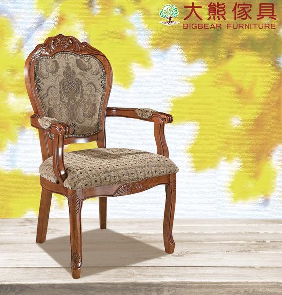 【大熊傢俱】609A 玫瑰系列 歐式餐椅 扶手椅 靠背椅 書椅 辦公椅 休閒椅