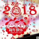 2018新年貼紙裝飾品牆貼畫掛件吊飾櫥窗玻璃門窗場景佈置新年快樂  JX