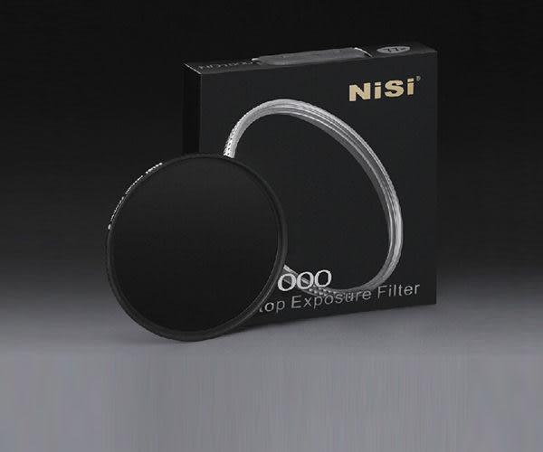 【EC數位】日本 NiSi ND1000 72mm 超薄框 雙面多層鍍膜 防水抗刮 中灰減光鏡 減光鏡 10格 防水抗刮