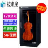 【旗艦微電腦型-小提琴專用】防潮家 FD-126AV 高效除濕電子防潮箱 128公升