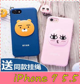 【萌萌噠】iPhone 7 Plus  (5.5吋) 韓國 kakao 可愛卡通立體 兔子桃子小熊 全包矽膠軟殼 手機殼 外殼