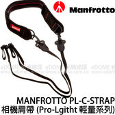 MANFROTTO 曼富圖 MB PL-C-STRAP 相機背帶 (6期0利率 郵寄免運 正成公司貨) Pro-Light 輕量系列 相機肩帶
