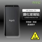保護貼 玻璃貼 抗防爆 鋼化玻璃膜HTC Desire 12+ 螢幕保護貼