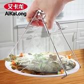 艾卡龍不銹鋼蒸菜取盤夾器提盆盤碗夾子防燙砂鍋取碗夾廚房小工具·享家