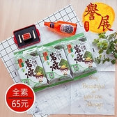 【譽展蜜餞】橘平屋岩燒海苔(原味)/全素/65元