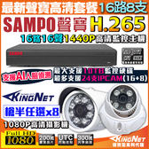 【台灣安防】監視器套餐 聲寶監控 SAMPO 16路高清主機+8支1080P鏡頭 支援 1440P 傳統類比 手機遠端