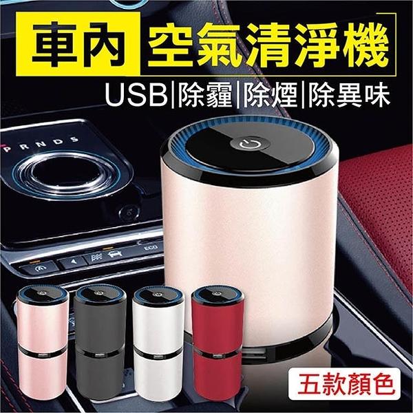車用雙USB負離子空氣淨化器