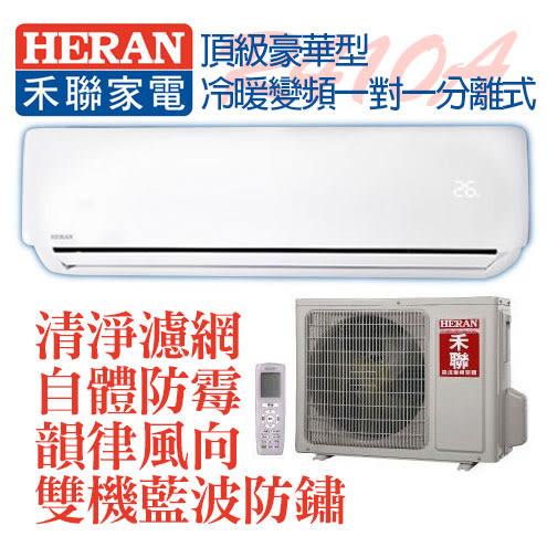 【禾聯冷氣】頂級豪華型變頻冷暖分離式適用10-12坪 HI-NQ63H+HO-NQ63H(含基本安裝+舊機回收)