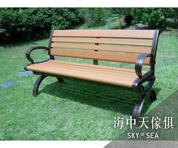 {{ 海中天休閒傢俱廣場 }} F-52 戶外休閒 公園桌椅系列 72-3 5尺塑木公園椅