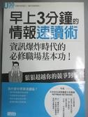 【書寶二手書T6/財經企管_LAR】早上3分鐘的情報速讀術_Keyman Network