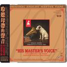【停看聽音響唱片】【CD】眾藝術家:聆聽...