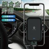 一年保固! 15W 鋁合金 無線充電 車用 支架 智慧感應 手機 汽車 Type-C iPhone11 『無名』 Q04119