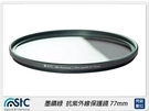 STC十週年限量紀念款~墨鑽綠 Ultra Layer UV Filter 抗紫外線保護鏡77mm(77,公司貨)