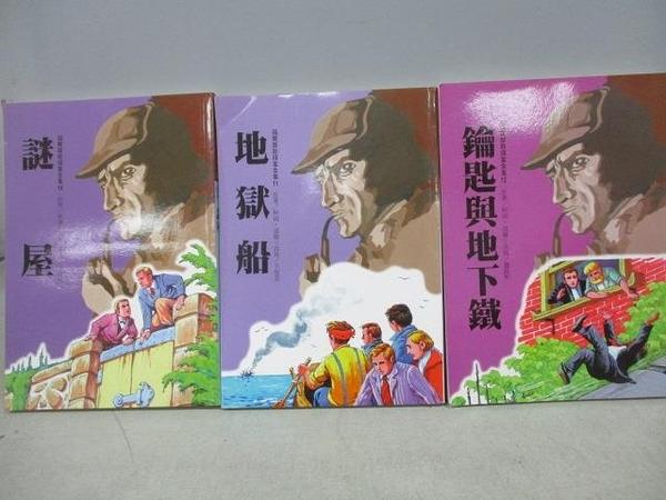 【書寶二手書T3/兒童文學_MAJ】謎屋_地獄船_鑰匙與地下鐵_共3本合售