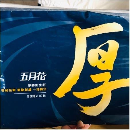 五月花 衛生紙 厚棒連續 1包90抽 抽取式 花紋 四層衛生紙 單1包販售 超取限20包