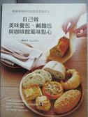 【書寶二手書T1/餐飲_YDB】簡單揉就好吃的家庭烘焙坊2:自己做美味餐包、鹹麵包..._Cecillia
