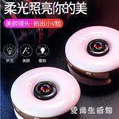 手機攝影鏡頭 補光燈攝像頭高清微距外置手機通用照相神器 AW6432『愛尚生活館』