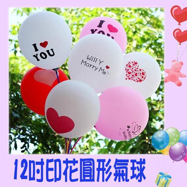 【省錢博士】婚禮喜慶 8號12吋印花圓形氣球 三款可選 (1入) 3元