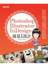 #【5折】 Photoshop X Illustrator X InDesign 就是i設計