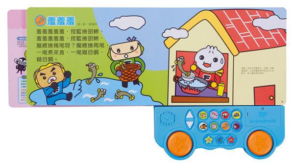 《 風車出版 》FOOD 超人 - 雙鼓台語兒歌/  JOYBUS玩具百貨