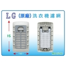 【LG】 變頻 洗衣機濾網 /棉絮過濾網 /棉絮過濾網 【原廠公司貨】 WT-Y138RG WT-Y148P WT-Y148SG WT-Y158PG