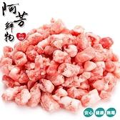 【阿芳鮮物】能量豬低脂腿絞肉(300g/包)