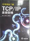 【書寶二手書T4/網路_DCS】從零開始了解TCP/IP基礎架構_楊波、周亞寧、紀旻旻