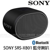 SONY SRS-XB01 黑色 防水藍牙喇叭 (免運 台灣索尼公司貨) EXTRA BASS 黑 迷你 無線喇叭