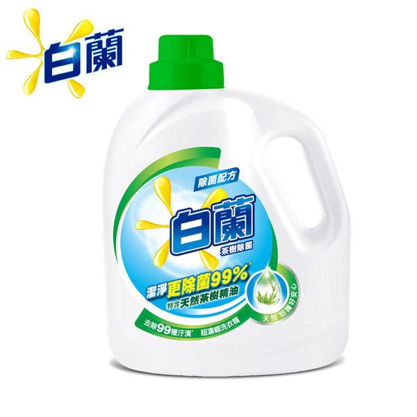 白蘭茶樹除菌超濃縮洗衣精 2.7kg_聯合利華