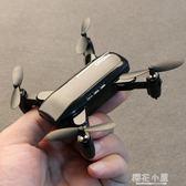 遙控飛機直升定高迷你無人機充電高清實時航拍四軸折疊飛行器玩具igo『櫻花小屋』