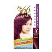 566美色護髮染髮霜-8葡萄酒紅【愛買】