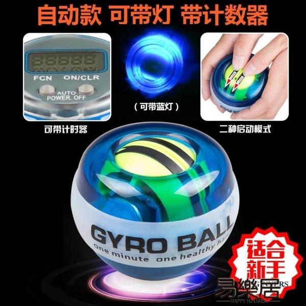 腕力球超級陀螺握力球自啟動腕力器
