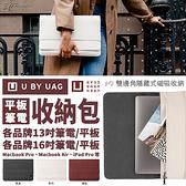 U UAG 13吋 16吋 平板包 電腦包 筆電包 收納包 平板 筆電 Macbook iPad