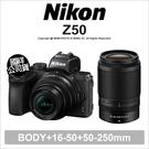 登入禮~8/31 Nikon Z50 16-50 + 50-250mm 無反單眼相機 雙鏡 Z接環 4K錄影 公司貨【送64G+24期】 薪創數位