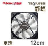 新竹【超人3C】保銳 ENERMAX 12公分 電腦風扇 靜蝠 UCTB12