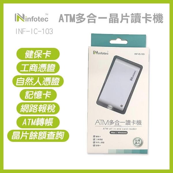 【妃凡】《infotec ATM多合一晶片讀卡機 INF-IC-103》自然人憑證 網路轉帳報稅 ATM (A)