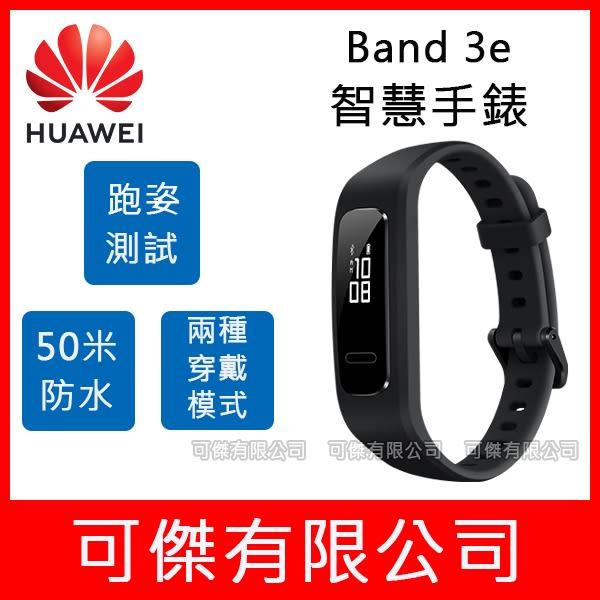 華為 HUAWEI Band 3e 運動手環 睡眠監控 智能手環 50米防水 手環 藍芽 公司貨 可傑