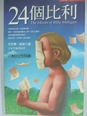 【書寶二手書T4/翻譯小說_AJN】24個比利_丹尼爾.凱斯