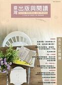 臺灣出版與閱讀季刊110年第2期